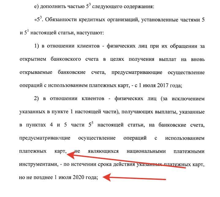 """Перевод всех бюджетных платежей на карту """"МИР"""""""