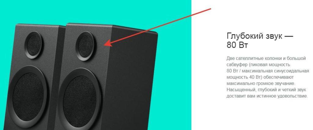 Насыщенный звук - мощные компьютерные колонки