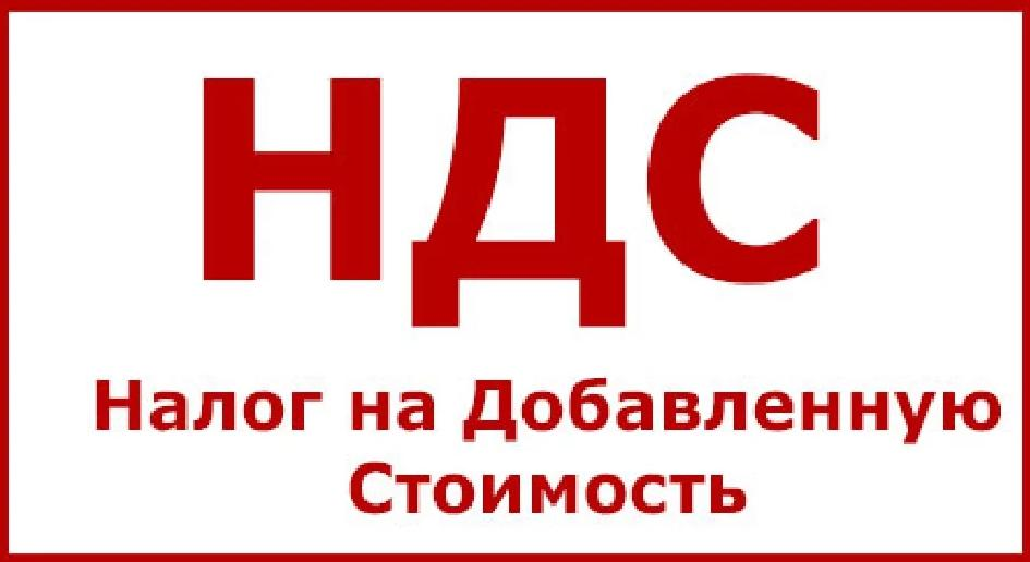 Налог на добавленную стоимость (НДС / VAT)