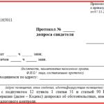 Бланк протокола налогового допроса от 7 ноября 2018
