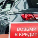 """Новости"" маркетинга - авто в кредит"