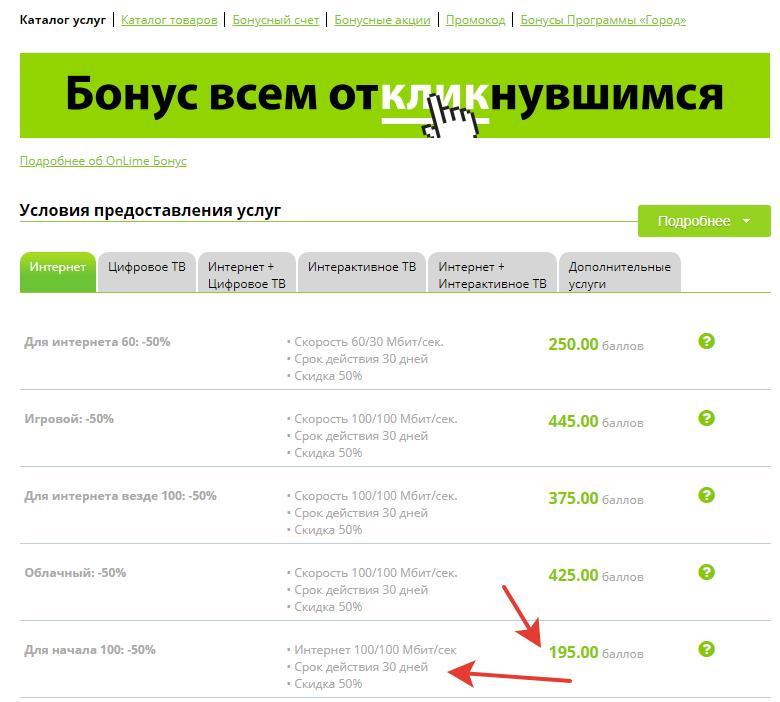 "Новое прочтение понятия ""скидка -50%"" от OnLime"