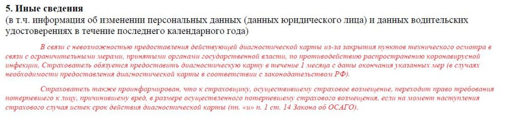 Загадки ОСАГО в период пандемии COVID-19 (весна 2020) и ЦБ РФ